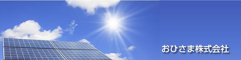 おひさま株式会社 再生可能エネルギー